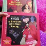 Βιβλιοπρόταση:Η πρώτη μου λογοτεχνία- Μεγάλες Προσδοκίες- Η στρίγγλα που έγινε αρνάκι