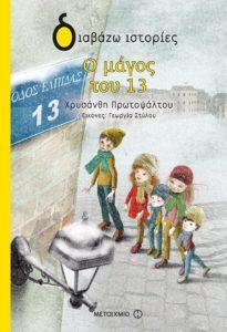 Book Cover: Ο μάγος του 13