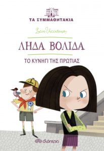 Book Cover: Τα Συμμαθητάκια-Ληδα Βολίδα