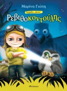 Book Cover: Ρεβιθοκοντούλης