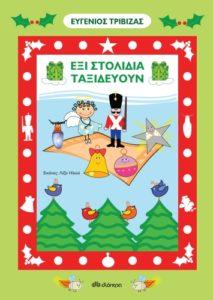 Book Cover: Έξι στολίδια ταξιδεύουν