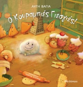 Book Cover: Κουραμπιες Γιεσγιες