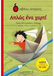 Book Cover: Απλώς ένα χαρτί
