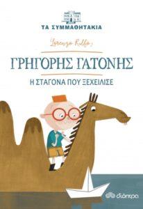 Book Cover: Τα συμμαθητάκια-Γρηγόρης Γατόνης