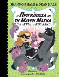 Book Cover: Η πριγκίπισσα με τη μαύρη μάσκα-Τα άγρια λαγουδάκια