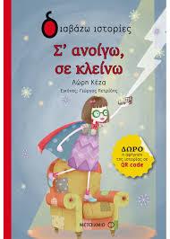 Book Cover: Σ'ανοίγω, σε κλείνω
