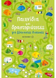 Book Cover: Παιχνίδια και δρστηριότητες για ξενοιαστες διακοπές