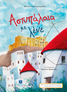 Book Cover: Αστυπάλαια με λένε
