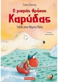 Book Cover: Ο μικρός δράκος Καρύδας-Ταξίδι στο Βόρειο Πόλο