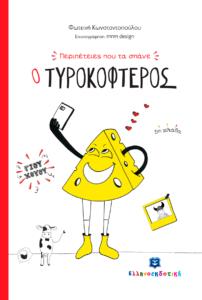 Book Cover: Ο τυροκοφτερός