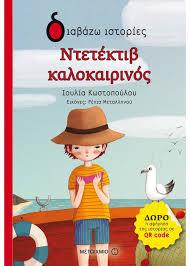 Book Cover: Ντετέκτιβ καλοκαιρινός