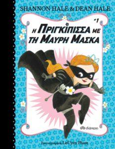 Book Cover: Η πριγκίπισσα με τη μαύρη μάσκα