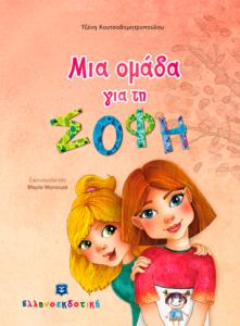 Book Cover: Μια ομάδα για τη Σόφη
