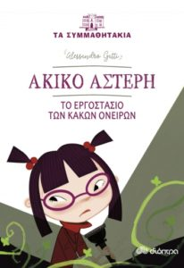 Book Cover: Τα συμμαθητάκια- Ακίκο Αστέρη