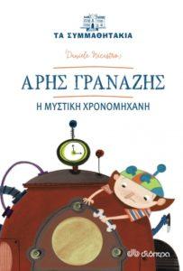 Book Cover: Τα συμμαθητάκια- Άρης Γρανάζης
