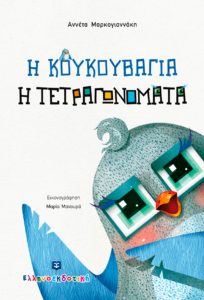 Book Cover: Η κουκουβάγια η Τετραγωνομάτα
