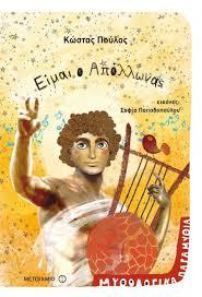 Book Cover: Είμαι ο Απόλλων