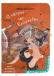 Book Cover: Ο κάπρος του Ερύμανθου