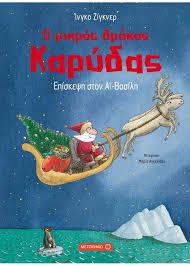 Book Cover: Ο μικρός δράκος Καρύδας-Επίσκεψη στον Αι-Βασίλη