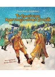 Book Cover: Το ωραιότερο χριστουγεννιατικο στολίδι