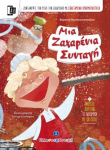 Book Cover: Μια ζαχαρένια συνταγή